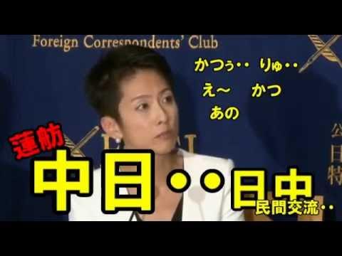 平成28年(2016年)、蓮舫は「日中」のことを「中日」と発言