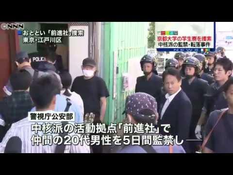 中核派の監禁事件巡り、京大「熊野寮」捜索