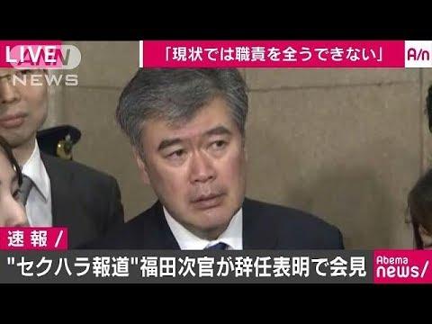 セクハラ疑惑の福田次官辞任表明 会見ノーカット2(18.04.18)