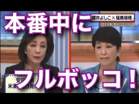 【櫻井よしこ】福島瑞穂の歴史認識をフルボッコ中に番組MCがドクターストップw