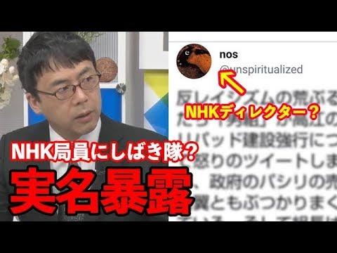 【上念司】NHK局内にしばき隊がいる?ツイートで判明。