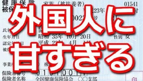 外国人に甘過ぎる!厚労省「人道的立場から外国人の人権も守らなければいけないので(日本国民のカネで外国人の医療費を負担します)!」