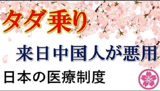 """来日中国人が日本の医療制度にタダ乗り""""する実態とは?3割負担で治療を受け帰国"""
