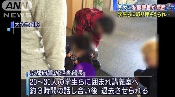 平成26年(2014年)11月、京都大学の学生ら(中核派のテロ集団)は、大学構内で捜査していた私服の警察官を約3時間にわたって監禁する事件を起こした!
