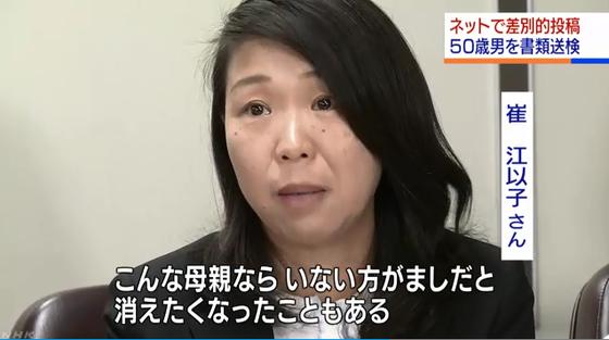 川崎市に住む在日コリアンの崔江以子さん(44)