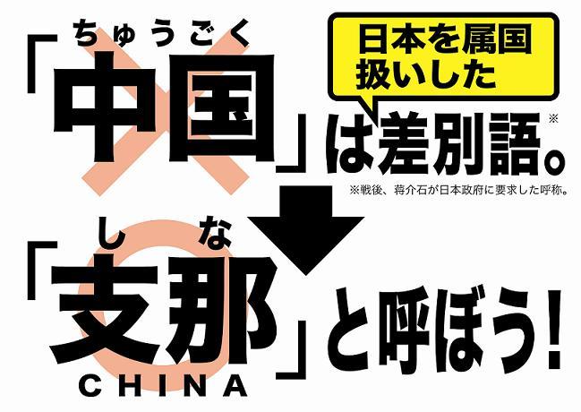 真実は、「中国」「中華」「中共」が差別語であり、「支那」「シナ」が正しい。NHKが捏造・虚偽・嘘を放送!5月25日(金)放送のNHK「チコちゃんに叱られる!」ラーメンのラーは、ラー油のラー?…ボーっと生きてんじ