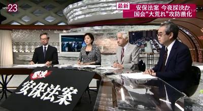 平成27年9月16日の夜、TBS「NEWS23」で岸井成格は安保法案について「やっぱりメディアとしても廃案に向けて、声をあげ続けるべきだ」などと放送法で定められている「政治的に公平であること」に明確に違反する