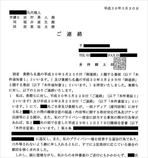 """山尾志桜里""""禁断愛""""倉持弁護士が元妻に送った冷酷文書"""
