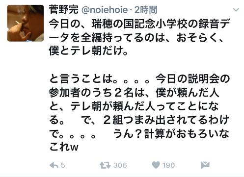平成29年3月5日、菅野完(noiehoie、ノイホイ)は、開催された森友学園が予定していた小学校「瑞穂の國記念小學院」の入学説明会にスパイを送り込んだ。(関連記事)