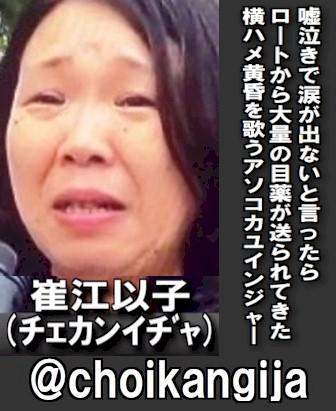20160605川崎発!日本浄化デモ第三弾!そして、崔江以子(チェ・カンイヂャ)の仲間の在日朝鮮人や反日左翼らは、デモ参加者たちに殴る蹴るの暴行を加えた!