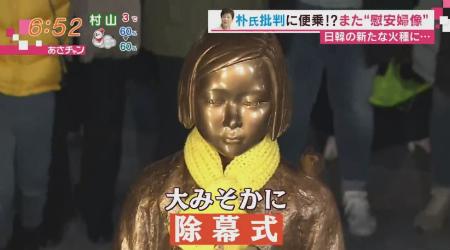 ■平成28年(2016年)12月30日、釜山の日本総領事館前に、韓国の市民団体がニセ慰安婦像(売春婦像、米軍装甲車轢殺少女像)を設置し、韓国政府も容認!