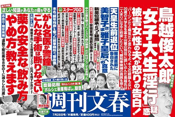 「週刊文春」2016年7月28日号(2016年7月21日発売