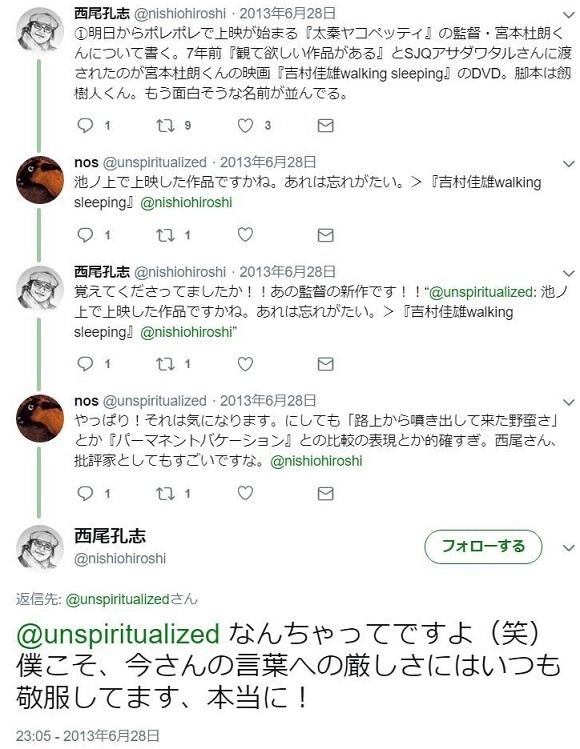しばき隊の沖縄支部長【nos@unspiritualized】は、NHKディレクターの今理織(みちおり)だった!