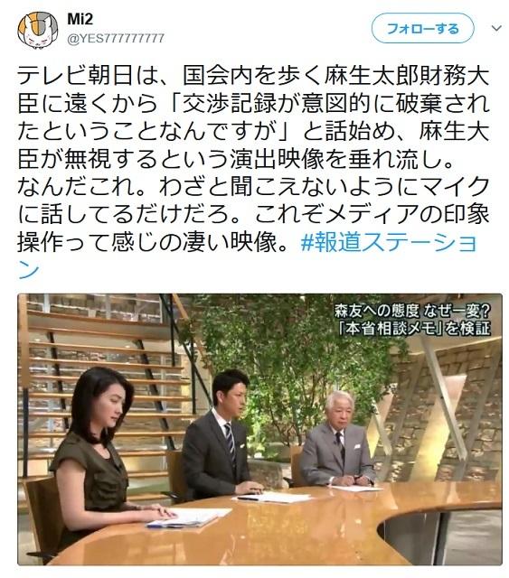 テレビ朝日は、国会内を歩く麻生太郎財務大臣に遠くから「交渉記録が意図的に破棄されたということなんですが」と話始め、麻生大臣が無視するという演出映像を垂れ流し。