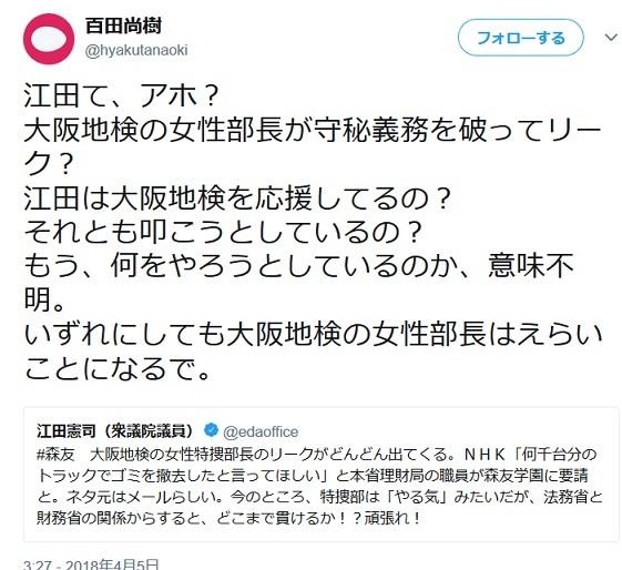 百田尚樹 @hyakutanaoki 江田て、アホ? 大阪地検の女性部長が守秘義務を破ってリーク?