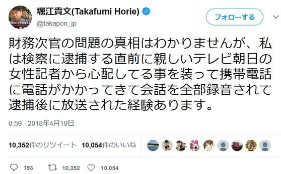 【これは酷い】堀江貴文さん、逮捕関係でテレ朝女記者の録音被害にあっていたのを暴露