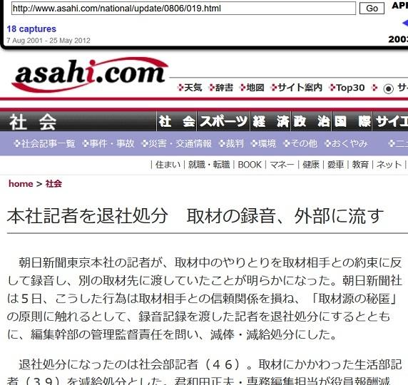 朝日新聞社、無断録音した取材MDを第三者に渡した記者をクビ「取材源の秘匿の原則に触れる」※2008年