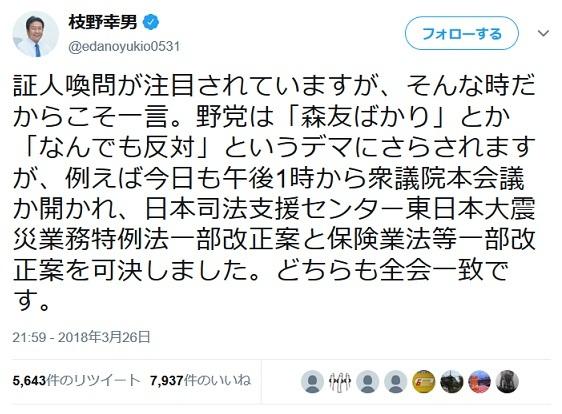 【ワロタw】枝野幸男「森友ばかりとか、なんでも反対とかいうデマにさらされている」