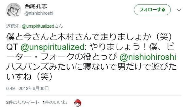 僕と今さんと木村さんで走りましょか(笑)QT @unspiritualized: やりましょう!僕、ピーター・フォークの役とっぴ @nishiohiroshi ハスバンズみたいに寝ないで男だけで遊びたいすね(笑)
