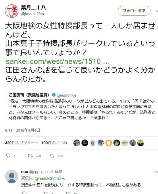 葉月二十八 @haduki28th 大阪地方検察庁、及び、法務省に朝一番で電話で問い合わせました。
