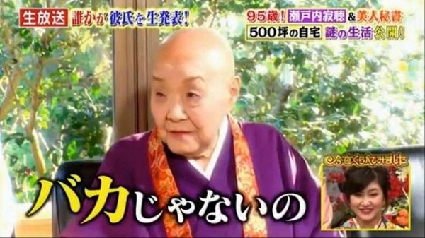 瀬戸内寂聴、安倍昭恵夫人に「あんな旦那は今すぐポイしちゃいなさい」 ネット「自分の子供をポイしたようにか?」「これでも宗教家か」