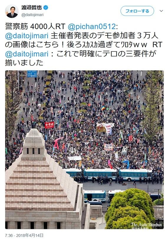 無慈悲キタ━━(゚∀゚)━━!!! 昨日の国会前デモ、警察発表4000人!!! 5万は盛りすぎと言われ激怒した香山リカら、嘘つき確定wwwwwwwww