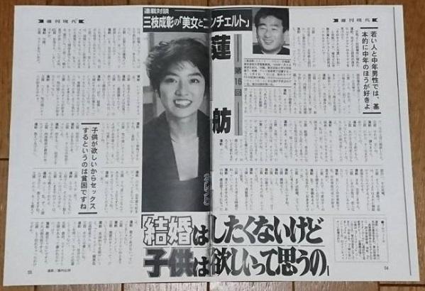 平成5年(1993年)2月、蓮舫(当時25歳)は「私は、二重国籍なんです。」と明言していた!