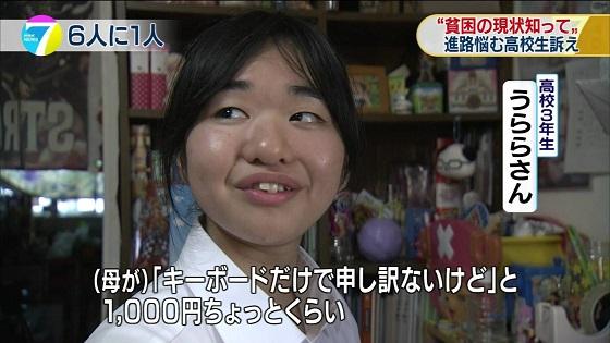 平成28年(2016年)8月18日、NHK「ニュース7」は、偽者(ニセモノ)貧困女子高生のうらら(杉山麗)を使って大々的に捏造報道(フェイクニュース)をしでかした!