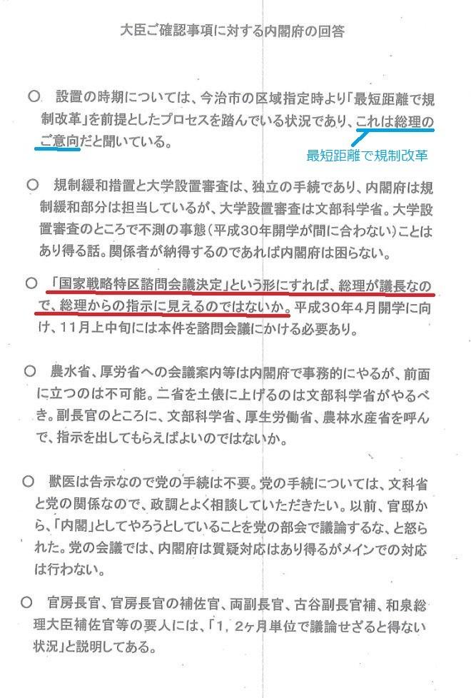 しかも、その「文科省の記録文書」には『「国家戦略特区諮問会議決定」という形にすれば、総理が議長なので、総理からの指示に見えるのではないか。』とも述べられており、実際には総理からの指示ではないことを証明