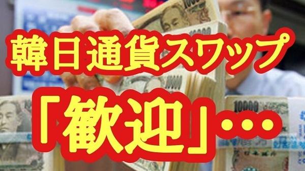 韓国銀行の李柱烈(イ・ジュヨル)総裁が韓日通貨スワップ再開の可能性に言及した中で、韓国メディアが社説を通じてこれを歓迎する声を出した。