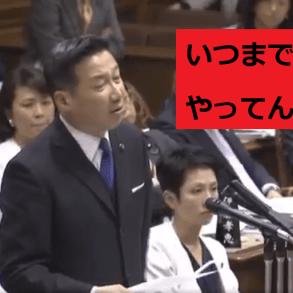 福山哲郎「自民党は北朝鮮の議論をサボるなよ!」←はああああ?
