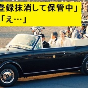 【朝日新聞のデマでした】宮内庁のロールスロイス、11年前に自動車登録抹消済みで参考車として保管中