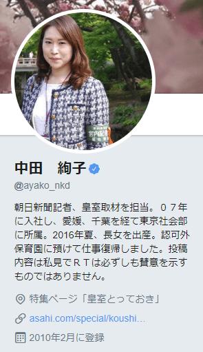 当時、製造したロールス・ロイス社はすでに存在しないため、中田絢子記者の言う「メーカー」が何を指しているのかは不明。この点も専門家たちからツッコまれた