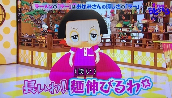 NHKチコちゃんに叱られる! #7NHKチコちゃんが大嘘「支那そば」→「ラーメン」!・事実は「チャンコロそば」→「ラーメン」!NHKが捏造・虚偽・嘘を放送!5月25日(金)放送