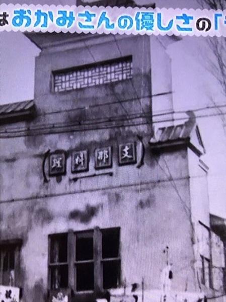 「支那料理 竹家食堂」NHKが捏造・虚偽・嘘を放送!5月25日(金)放送のNHK「チコちゃんに叱られる!」ラーメンのラーは、ラー油のラー?…ボーっと生きてんじゃねぇよ!
