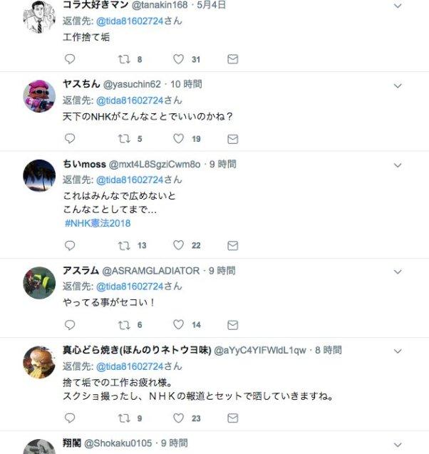 【炎上】「憲法改正で戦争する国になる」 NHKに自作自演疑惑が浮上問題のツイートには反論のリプライが殺到している
