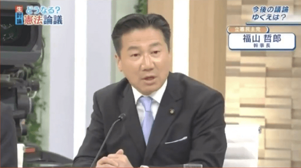 その後も番組では憲法改正に反対する意見が紹介され、福山哲郎議員(立憲民主党)が意見を述べた。