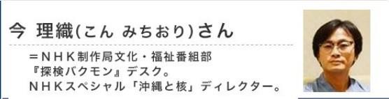 【証拠映像】 NHKスペシャル 担当ディレクター今理織 (こんみちおり)は暴力や脅迫によってデモ妨害をするしばき隊 NHK
