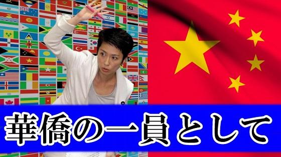 平成22年(2010年)、蓮舫は、鳩山政権時代、「華僑の一員として、日中両国の友好と協力の推進に力を尽くすつもりです。」と発言