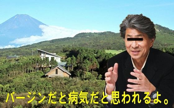 平成14年(2002年)の夏、当時、上智大学に出入りしていた鳥越俊太郎は、とりわけ気に入っていた女子学生を富士山麓の別荘に連れ込んで、強引にみだらな行為を行った