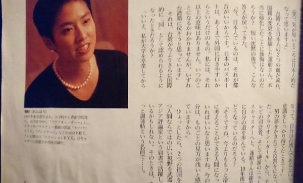 【大炎上】蓮舫「日本は利用するだけの存在。台湾籍に戻す」 1995年の雑誌が発掘
