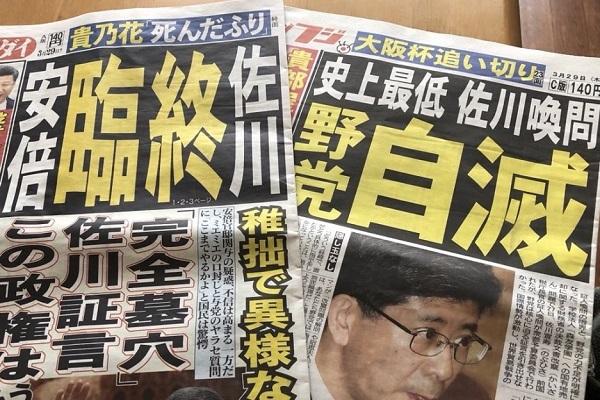 大事なのは佐川元長官が56回逃げたのではなく野党が56回も無駄な質問をしたということ 案の定マスコミは「逃弁」などと表現して大きく取り上げた。