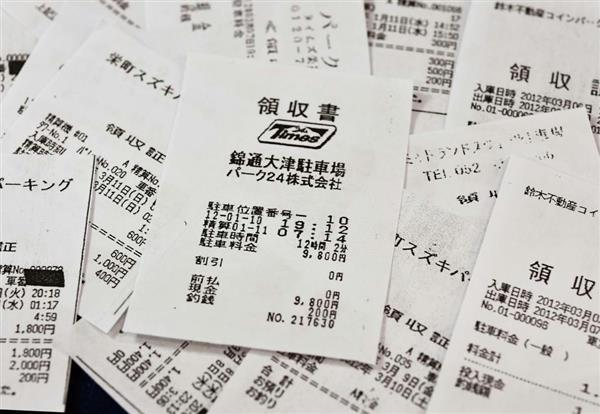 山尾氏が代表を務めた総支部が、政治資金として計上していた駐車場代の領収書(コピーを切り抜いています)