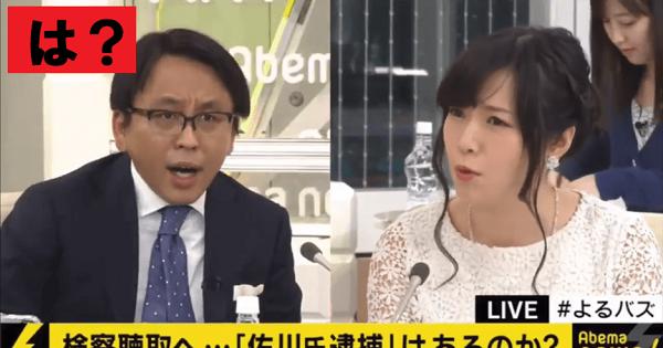 菅野完がチンピラ過ぎて日本中がドン引き・性的暴行やカンパ金着服などの犯罪常習者!反日活動家