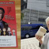 前川喜平を招いた西尾市、高須院長の逆鱗に触れて数十億円の税収を失う