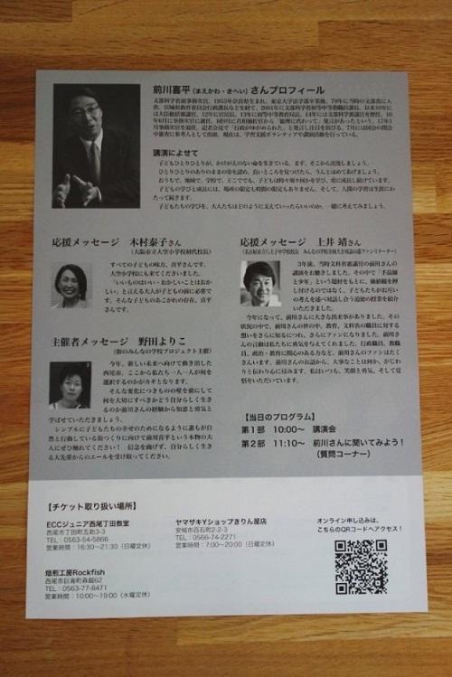 昨年、西尾市は前川喜平を招く講演会を主導していた。公的な立場にありながら政治的に偏った動きをしてしまうとファンもできるがアンチもできる