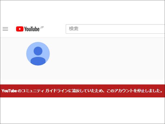 ついに元在特会・桜井誠公式も閉鎖、17万本近い差別動画がYouTubeから消える