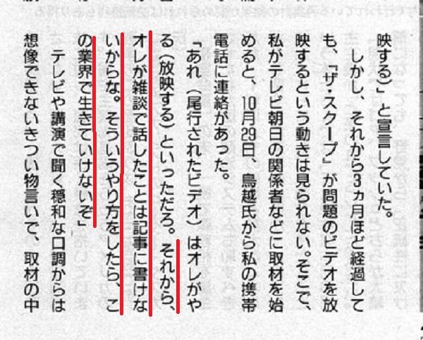 実は、鳥越俊太郎は、昔から恫喝や脅迫によって言論弾圧(「報道の自由」を侵害)をする常習犯だった!