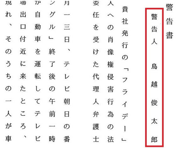 鳥越俊太郎は、昔から恫喝や脅迫によって言論弾圧(「報道の自由」を侵害)をする常習犯だった!