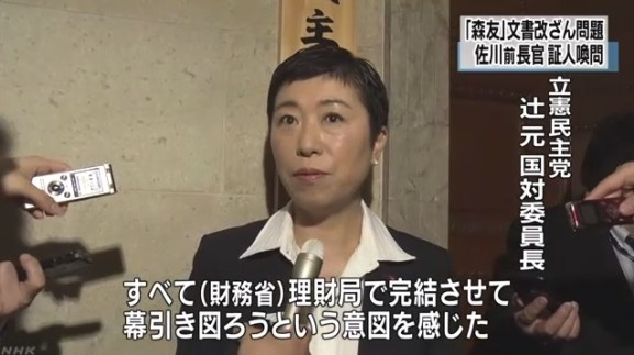 辻元清美「佐川さん頑張れ!」→「国民の期待を裏切る証言だった(怒)」
